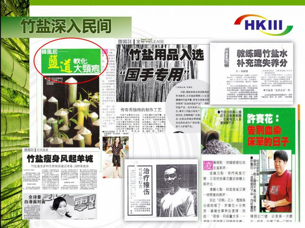 bamboo salt on newspaper and health magazine