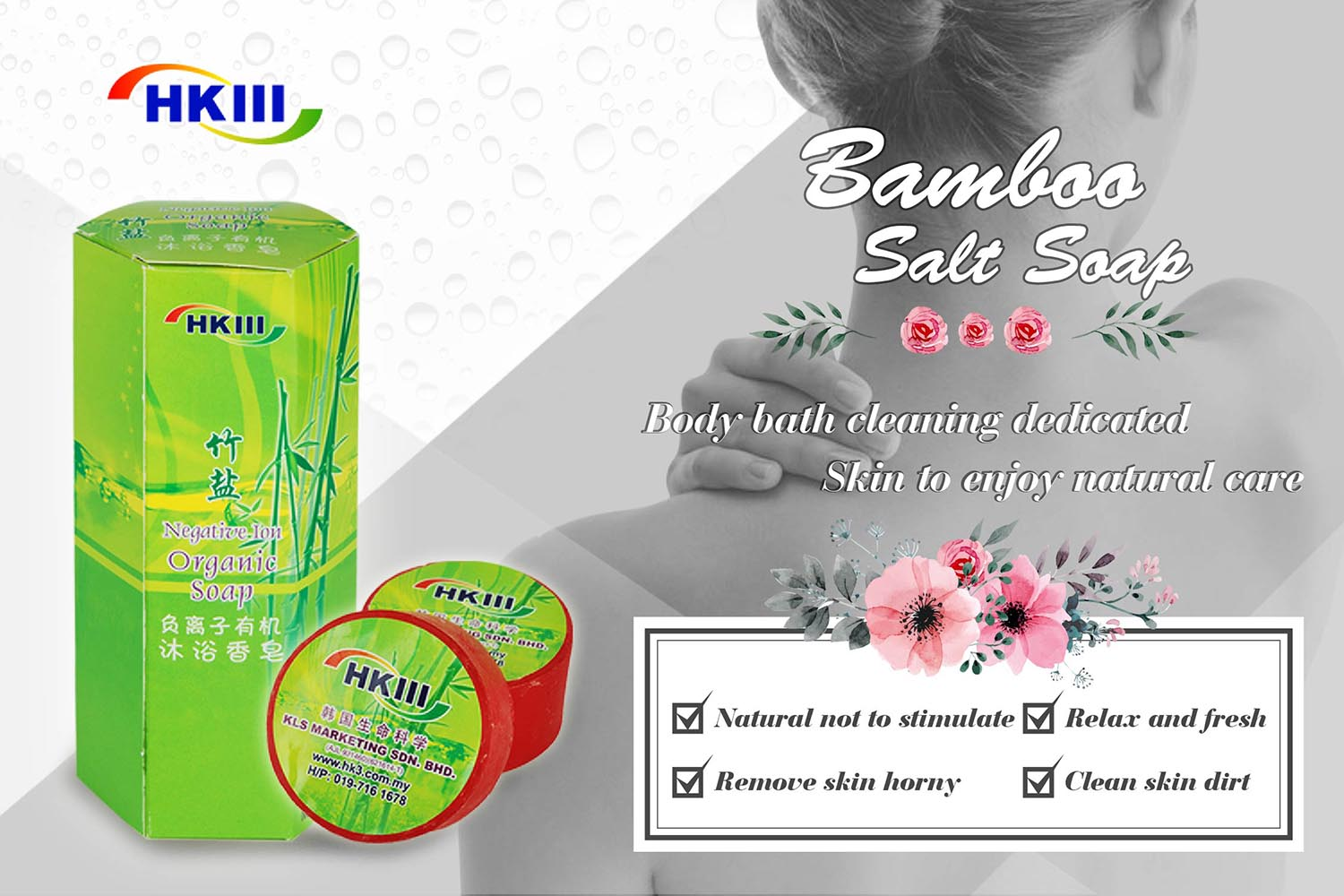 hk3 bamboo salt soap citronella